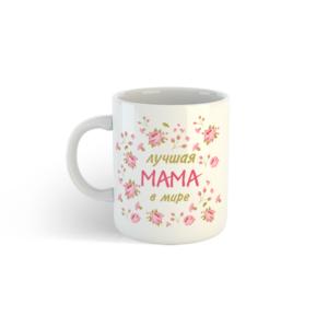 """Чашка с принтом """"Лучшая мама в мире"""""""