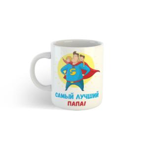 """Чашка с принтом """"Самый лучший папа"""""""
