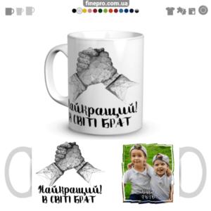 Чашка с фото «Найкращий брат»
