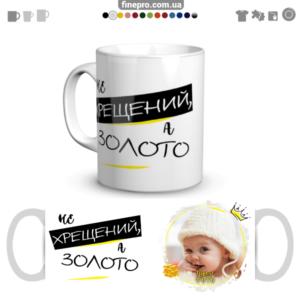 Чашка с фото «Не хрещений, а золото»