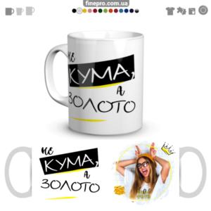 Чашка с фото «Кума-золото»