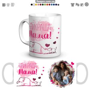 Чашка с фото «Найкраща мама»