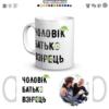 Чашка з Вашим фото «Чоловік і батько»