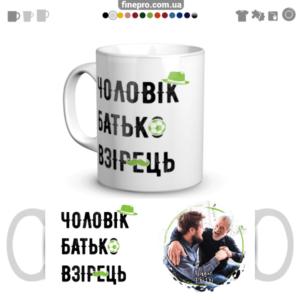 Чашка с фото «Чоловік і батько»