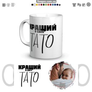 Чашка с фото «Найкращий тато»
