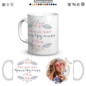Чашка с фото «Найкраща дружина»