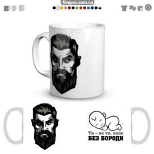 Чашка с принтом «Без бороди»