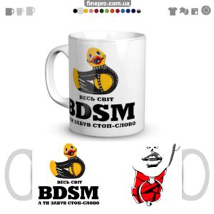 Чашка с принтом «БДСМ»