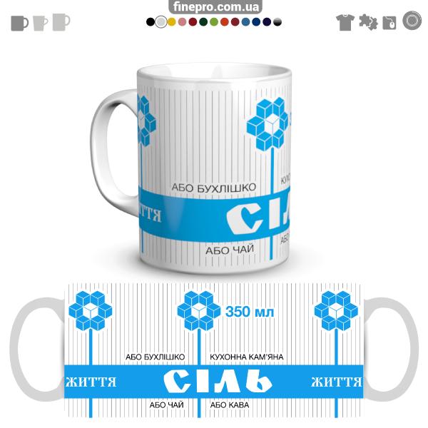 Чашка з принтом «Сіль»