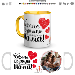 Чашка с фото «Кохана дружина»